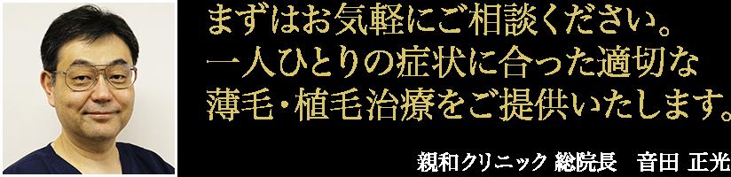 まずはお気軽にご相談ください。 親和クリニック 総院長 音田正光