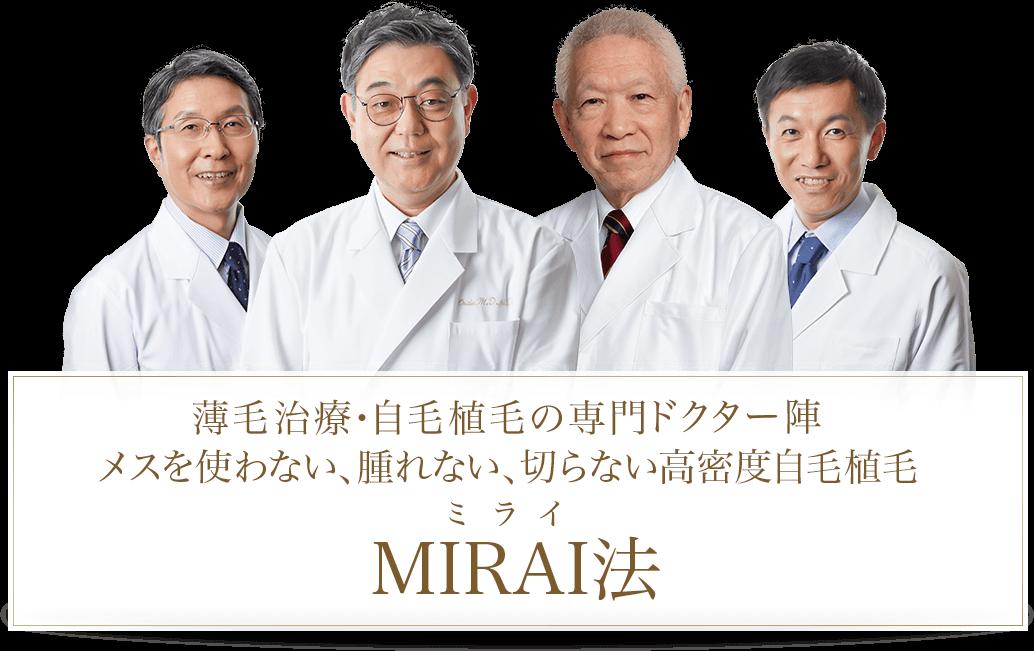 高密度自毛治療MIRAI法