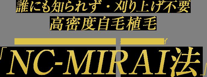 NC-MIRAI法